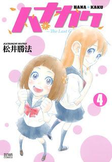 [松井勝法] ハナカク -The Last Girl Standing- 第01-04巻
