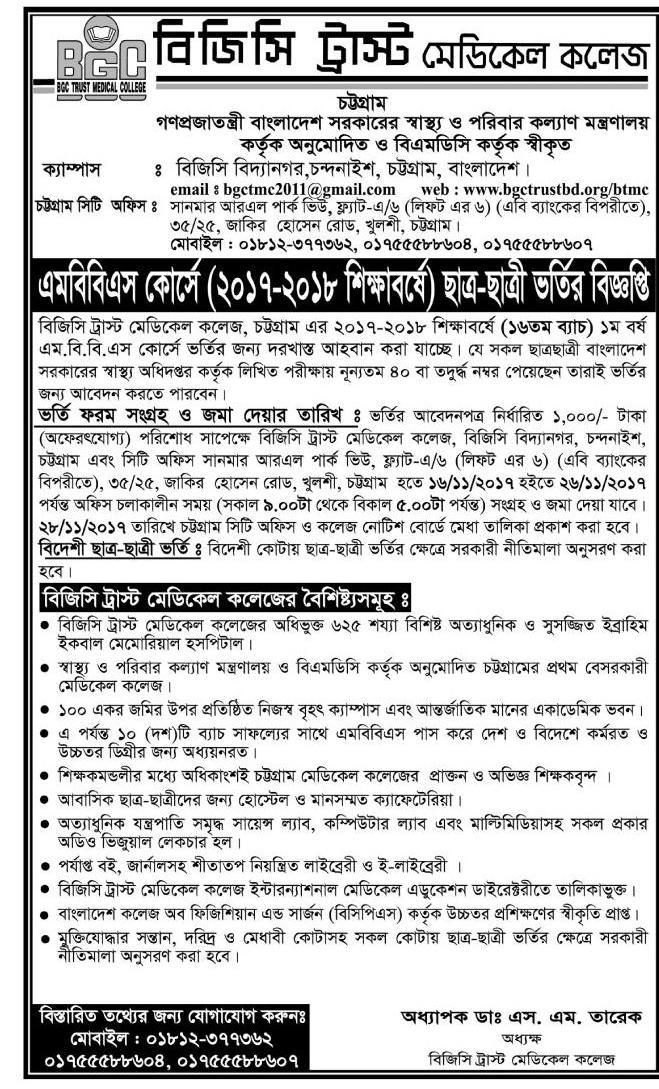 BGC Trust Medical CollegeMBBS Admission