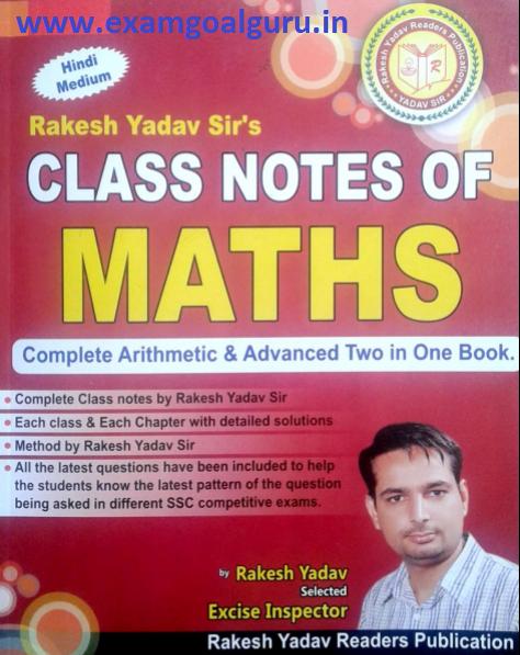 Rakesh Yadav Math Class Notes PDF DOWNLOAD - Examgoalguru