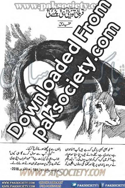Qurbani to deni he pare gi novel by Aqeela Haq Online Reading