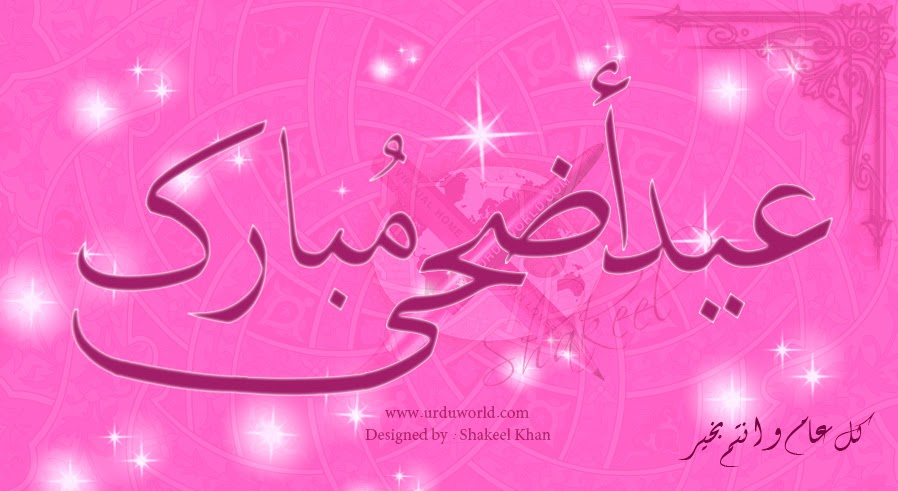 mysweetislam eid uladha mubarak ecards eid alazha
