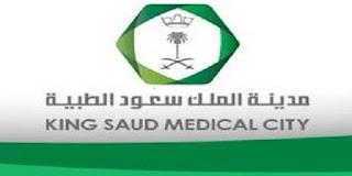 وظائف طبية شاغرة في مدينة الملك سعود الطبية بالسعودية