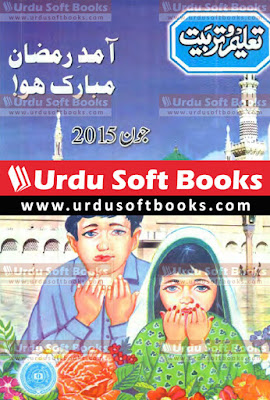 Taleem o Tarbiat June 2015
