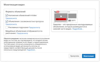 Примеры размещения рекламных объявлений на Ютуб канале