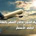 تطبيق حجز تذاكر طيران في أوربا وطريقة الحصول على أرخص سعر!