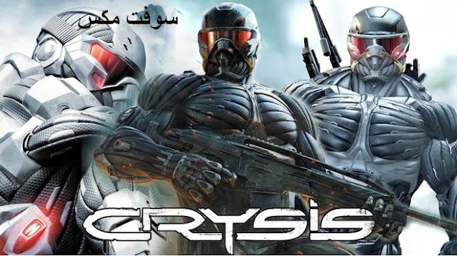 تحميل لعبة كرايسس للكمبيوتر و الاندرويد برابط مباشر download crysis game