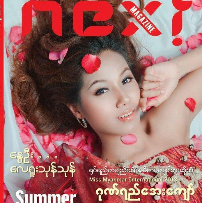 Miss Myanmar 2013 - Gonyi Aye Kyaw