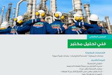 القطاع النفطي للتوظيف اعلان فتح باب التوظيف  لجميع الكويتيين وغير الكويتيين والمقيمين وإطلاق باب التدريب الميداني