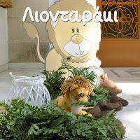http://texnitissofias.blogspot.gr/2013/05/sweet-lion.html