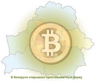 В Беларуси открывают криптовалютную биржу