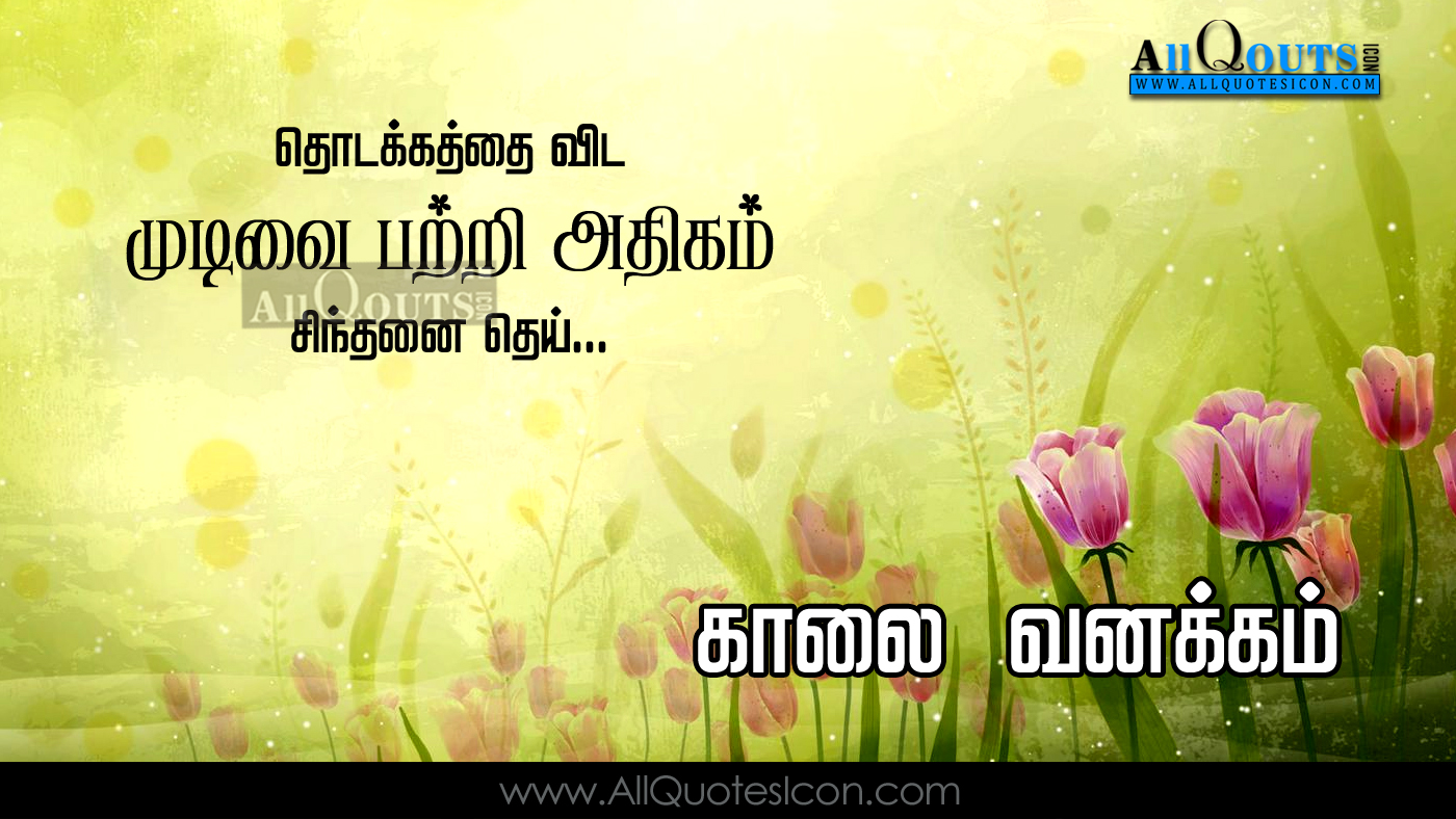 best good morning quotes in tamil life inspiration