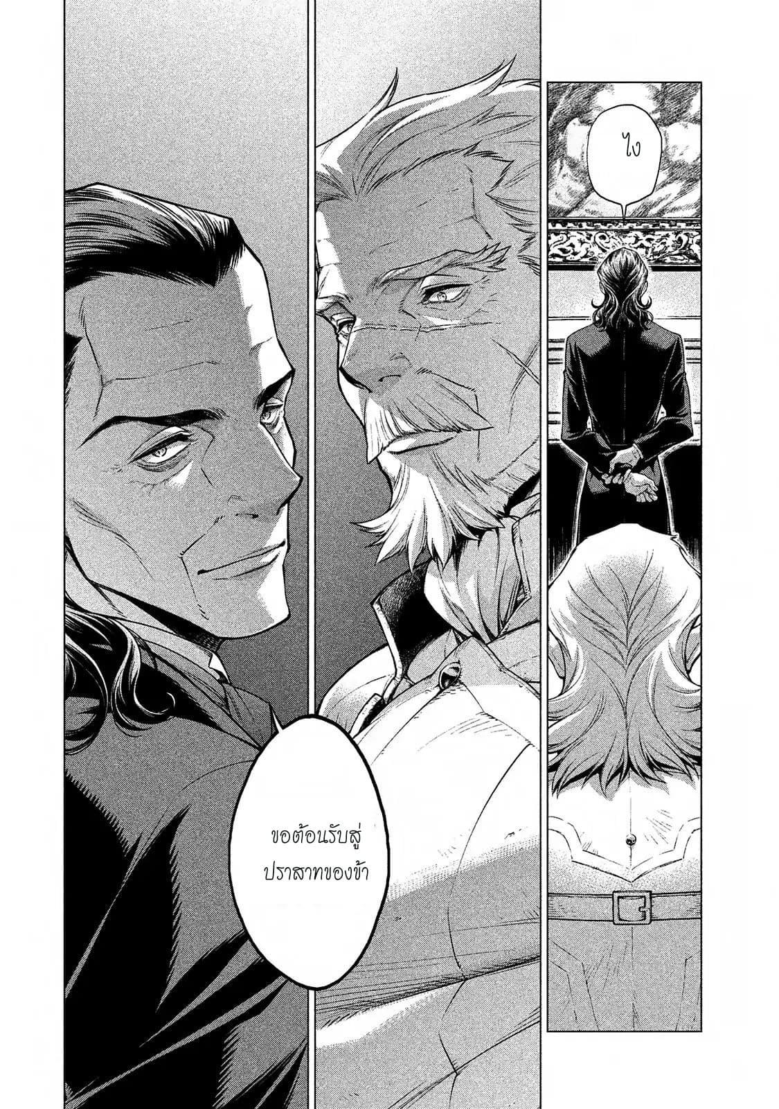 อ่านการ์ตูน Henkyou no Roukishi - Bard Loen ตอนที่ 12 หน้าที่ 4