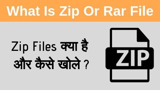 Zip File Kya Hai