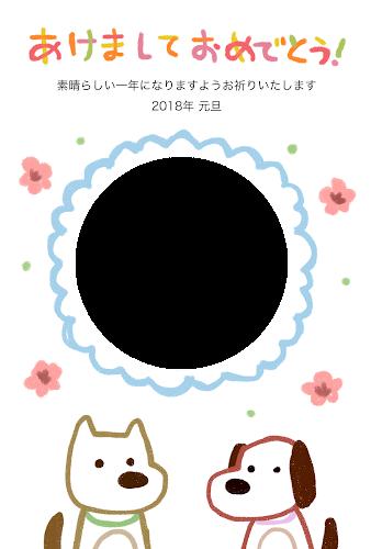 犬の兄弟のお絵かき年賀状(戌年・写真フレーム)