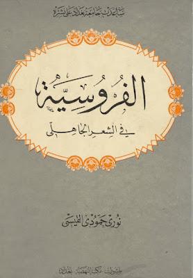 تحميل كتاب الفروسية في الشعر الجاهلي - نوري حمود القيسي
