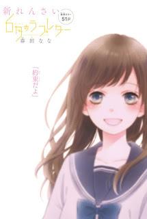 "Nova série de Nana Haruta ""6-gatsu no Love Letter""  estreia na Ribon"