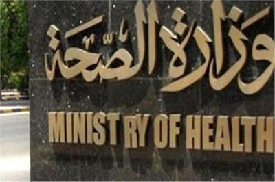 وزارة الصحة, وجود فيروسات مميتة فى الهواء, الالتهاب السحائى,