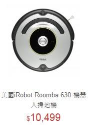 iROBOT 630 掃地機器人