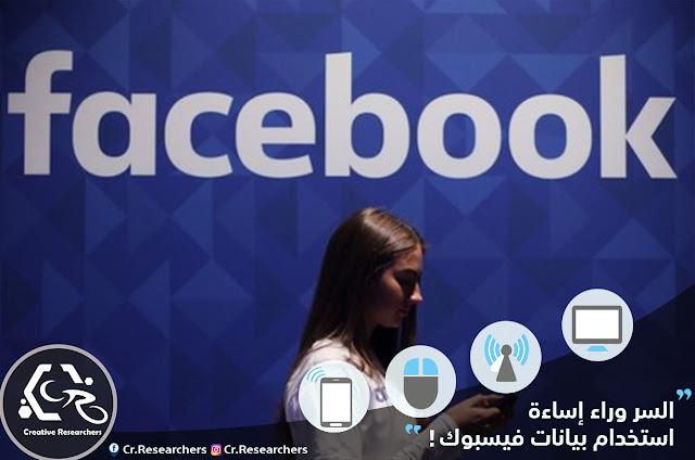 السر وراء إساءة استخدام بيانات فيسبوك
