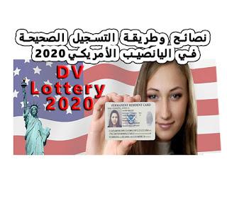 نصائح وطريقة التسجيل الصحيحة في اليانصيب الأمريكي dvlottery 2020  للحصول على الجنسية الأمريكية