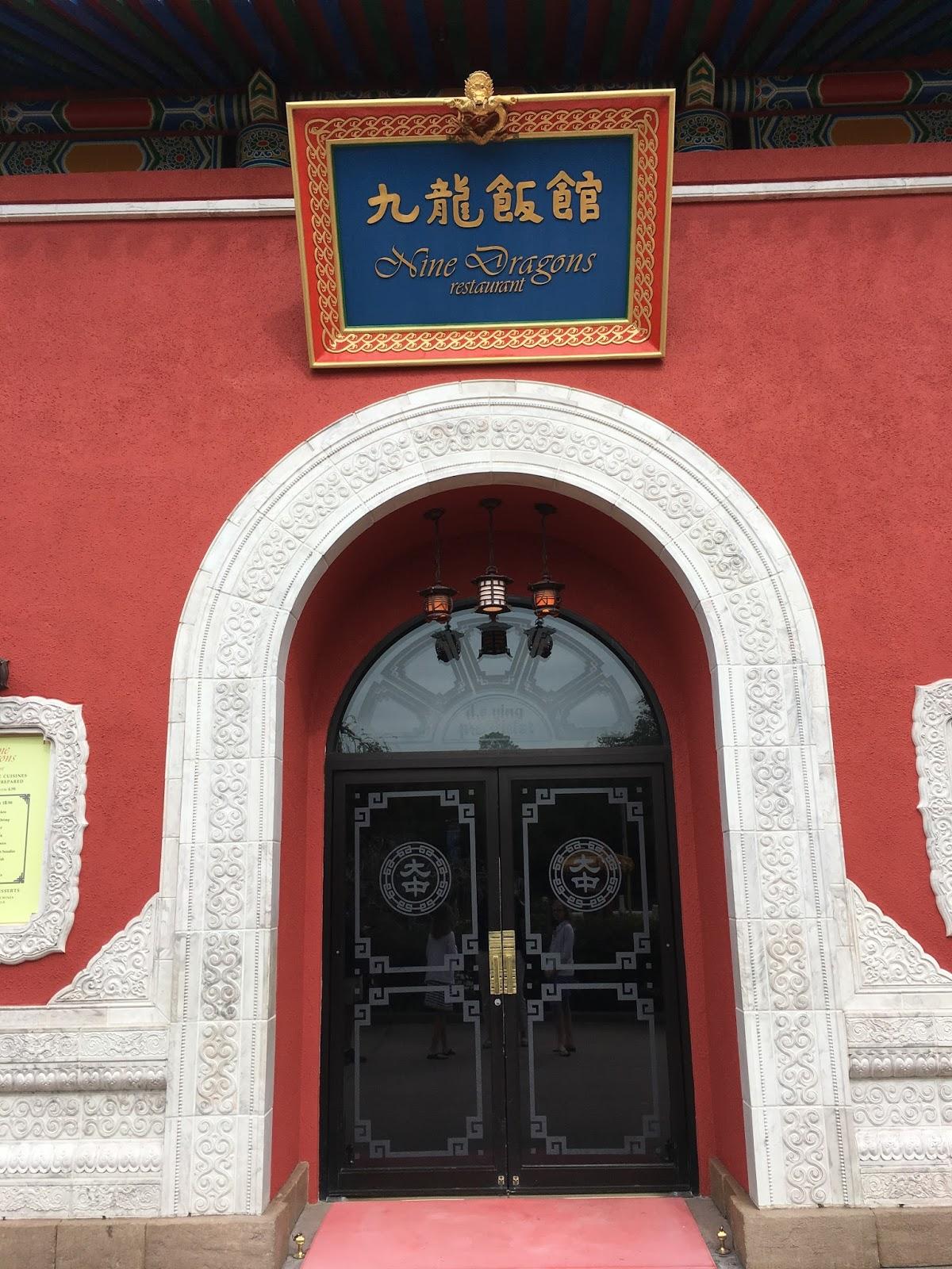 alexis u0027s gluten free adventures nine dragons restaurant epcot