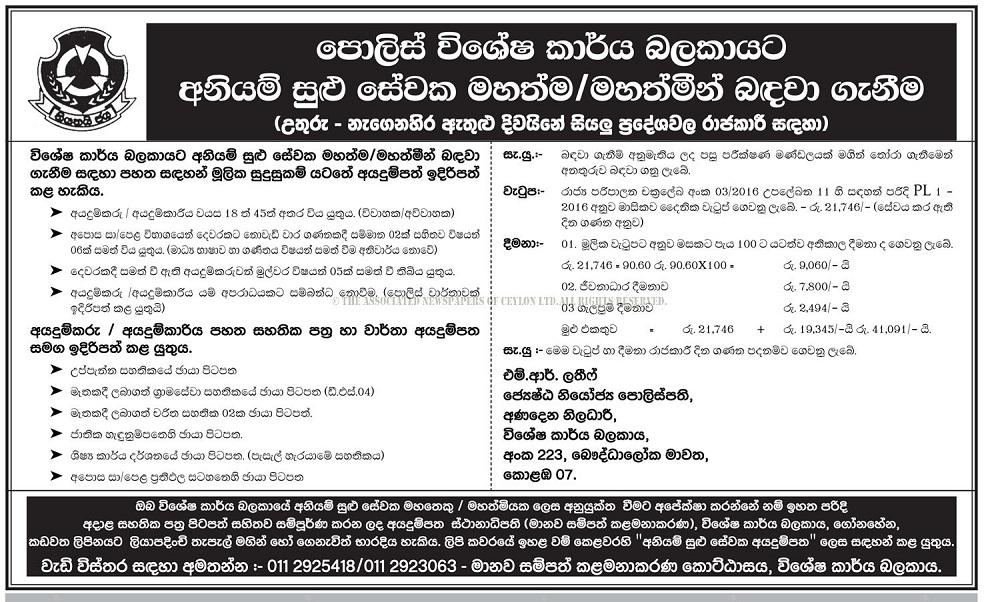Vacancies at Special Task Force - Sri Lanka police