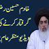 Khadim Hussain Rizvi Kay Giraftar Honay Ki Video.