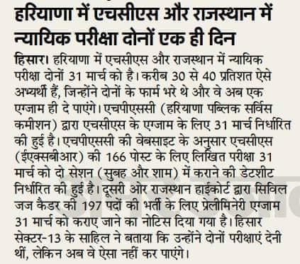 31.03.2019: हरियाणा में HCS और राजस्थान में न्यायिक परीक्षा के ही दिन