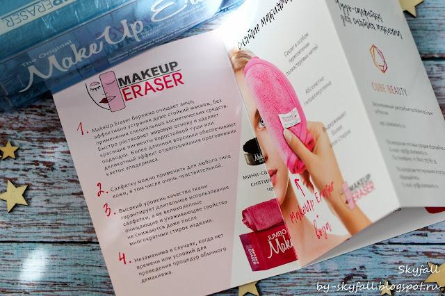 Многоразовая салфетка для снятия макияжа MakeUp Eraser, отзывы