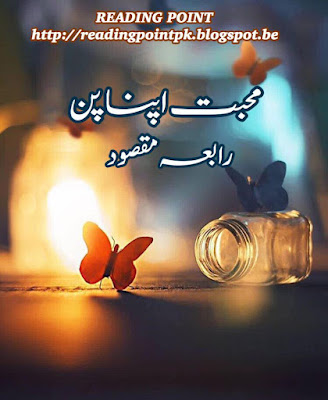 Mohabbat APnapan by Rabia Maqsood Online Reading