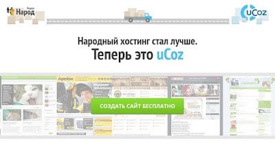 Плюсы и минусы Narod.ru