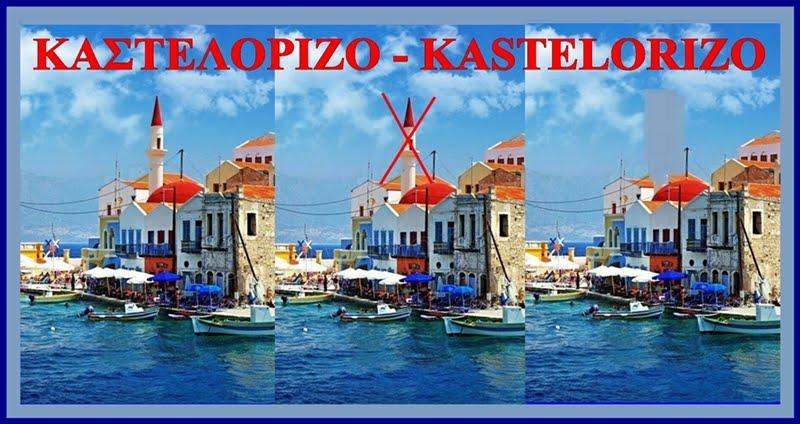 ΚΑΣΤΕΛΛΟΡΙΖΟ  -  KASTELLORIZO