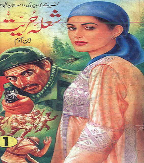Shola e Huriat Urdu Novel by Ibn e Adam Historic Novel Complete In One PDF