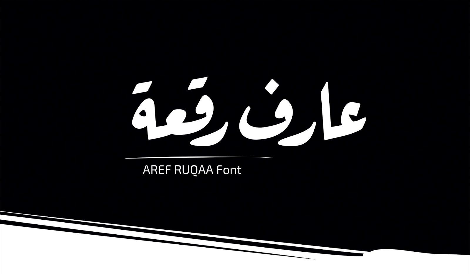 خط عارف رقعة Aref Ruqaa Font مبدعي الفوتوشوب