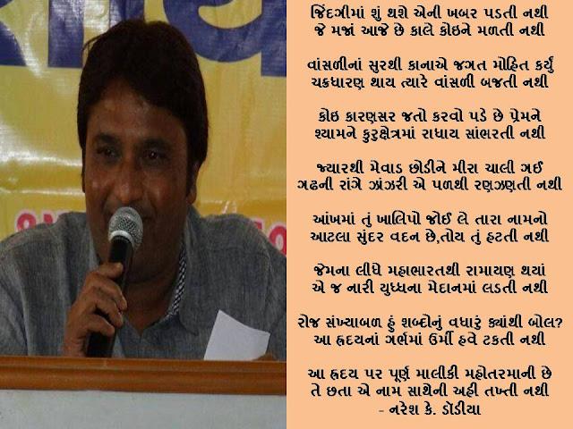 जिंदगीमां शुं थशे एनी खबर पडती नथी Gujarati Gazal By Naresh K. Dodia