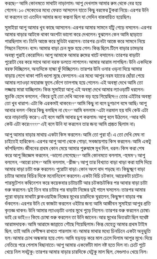 Bangladeshi Sexy Golpo | Bangladeshi Choti Golpo