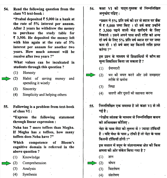 ctet mathematics  hindi and english medium solved,ssc,maths in hindi,previous year  solved paper,hindi medium notes for competitive maths,