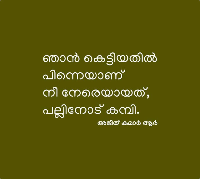 Malayalam funny teeth braces quote green background text in white ajithkumar