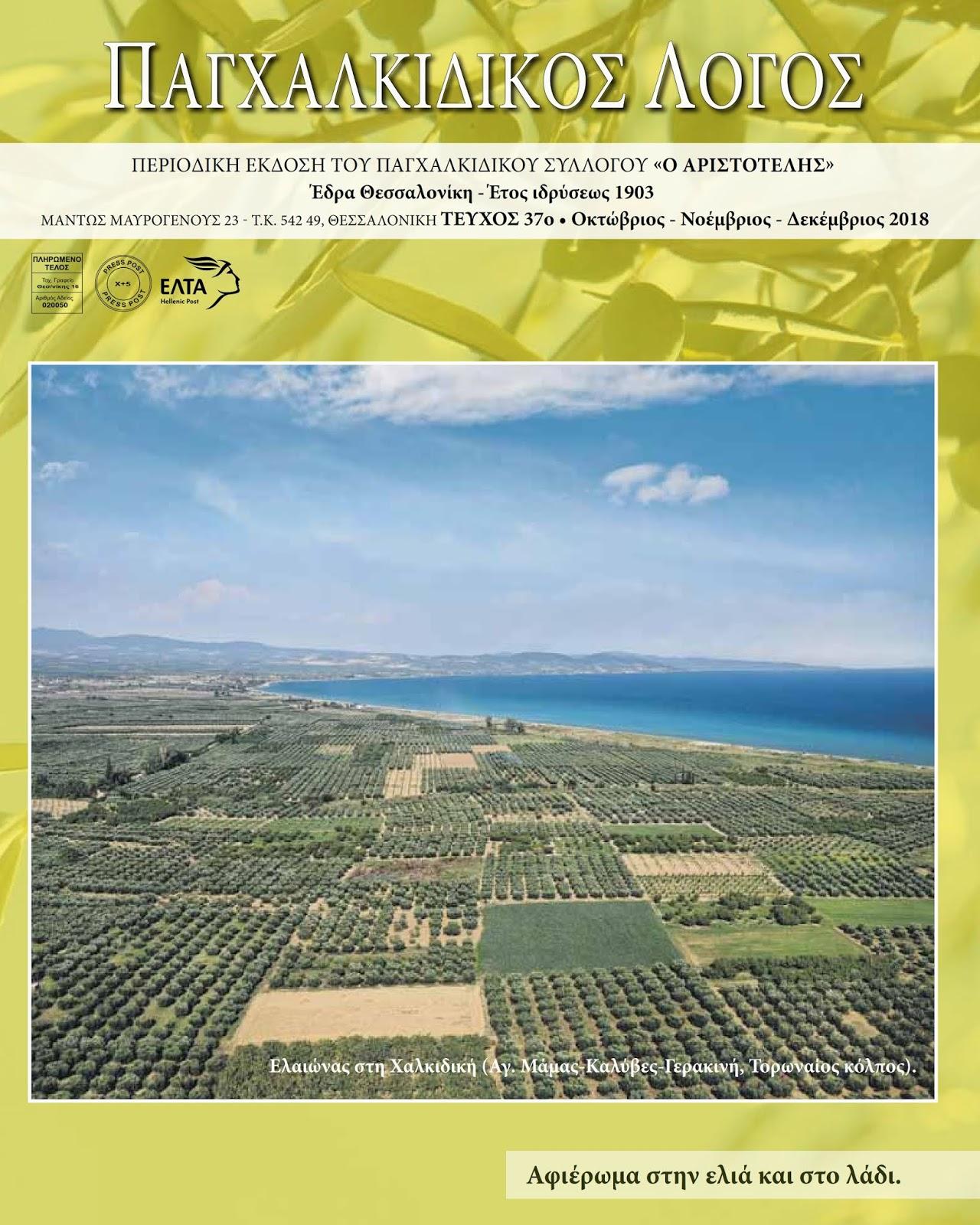bbfa5d5798 Κυκλοφόρησε το 37o τεύχος Παγχαλκιδικός Λόγος με αφιέρωμα στην Ελιά και το  Λάδι-Το τεύχος σε .pdf
