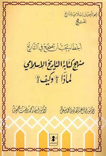 منهج كتابة التاريخ الإسلامي لماذا وكيف - جمال عبد الهادي، وفاء محمد رفعت جمعة