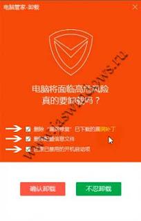 Удаление Tencent.