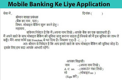 mobile banking ke liye application
