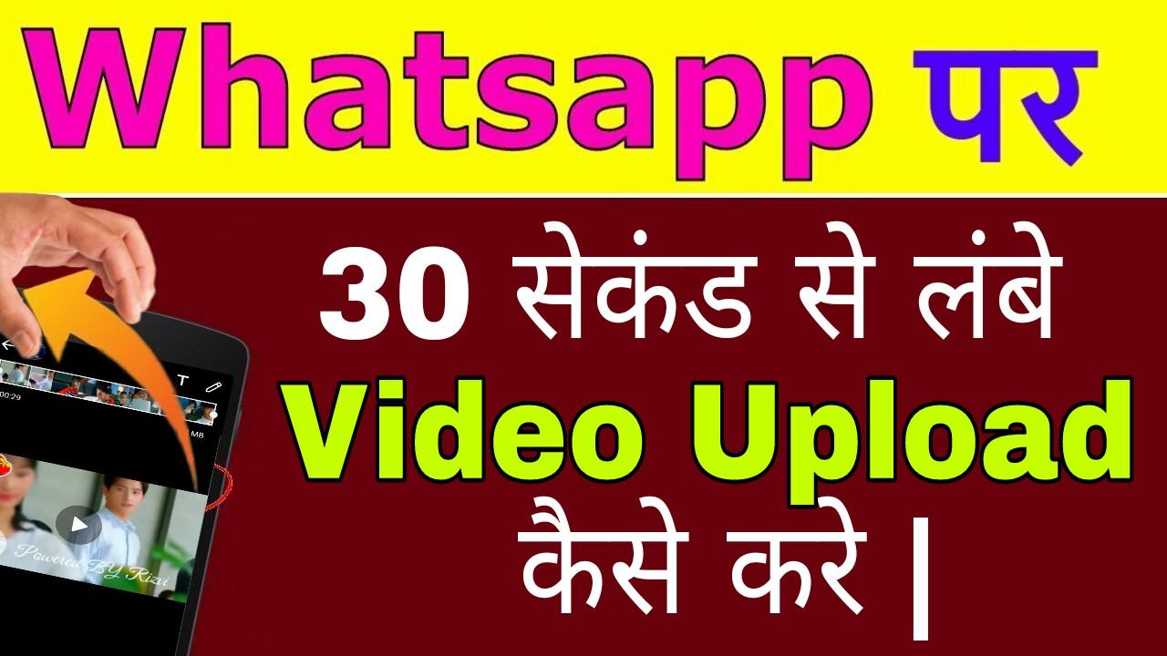 How To Long Post Video In Whatsapp Status Remove Whatsaap