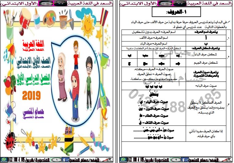 ملزمة لغة عربية للصف الأول الإبتدائي الترم الثاني 2021