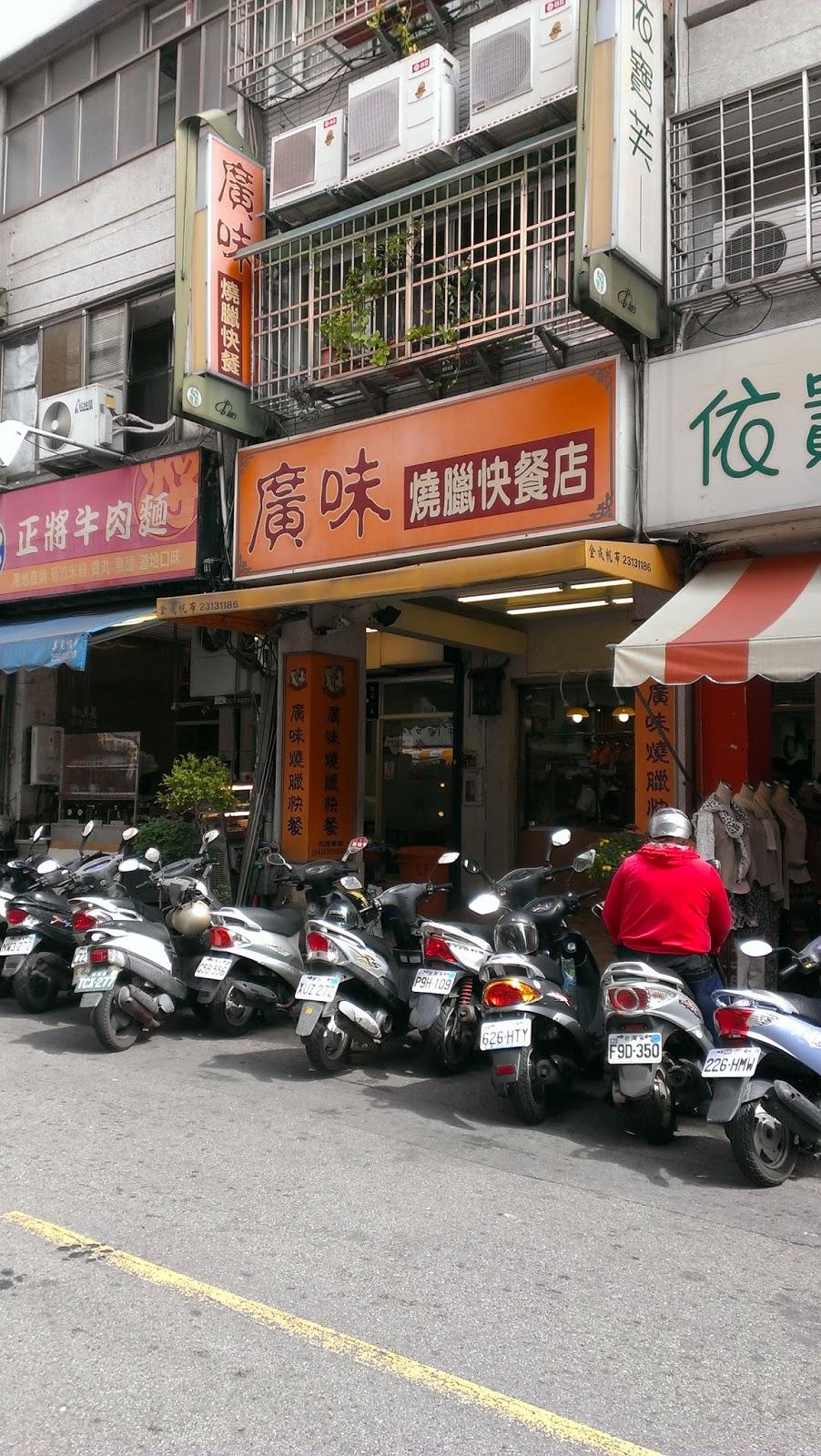 【臺中西區】廣味燒臘快餐店 中美街排隊也要吃的燒臘店 :: 宅宅的網站