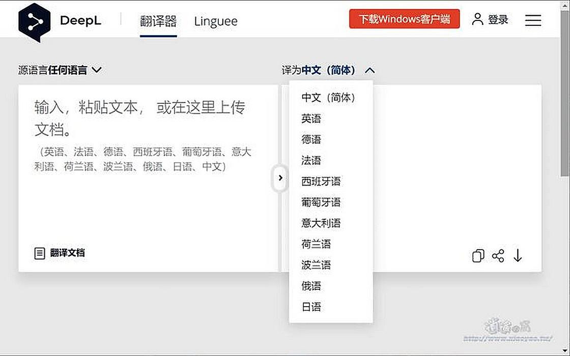 DeepL Translator 線上翻譯工具