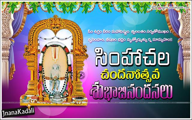 simhacalam temple informatio,lord narasimha hd wallpapers, simhacalam Temple information