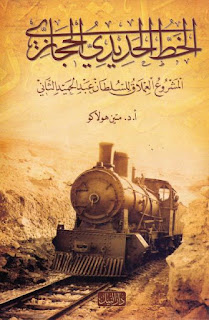 الخط الحديدي الحجازي - المشروع العملاق للسلطان عبدالحميد الثاني