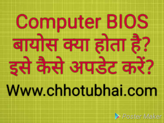 computer BIOS kya hota hai ? what is BIOS in hindi