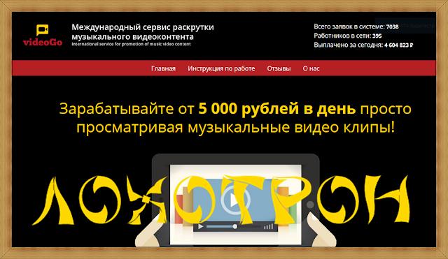 VideoGo Международный сервис раскрутки музыкального видеоконтента Отзывы, развод на деньги!